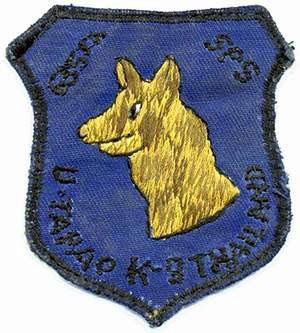 635th SPS, K9 Beret Patch U-Tapao RTAFB 1968-69